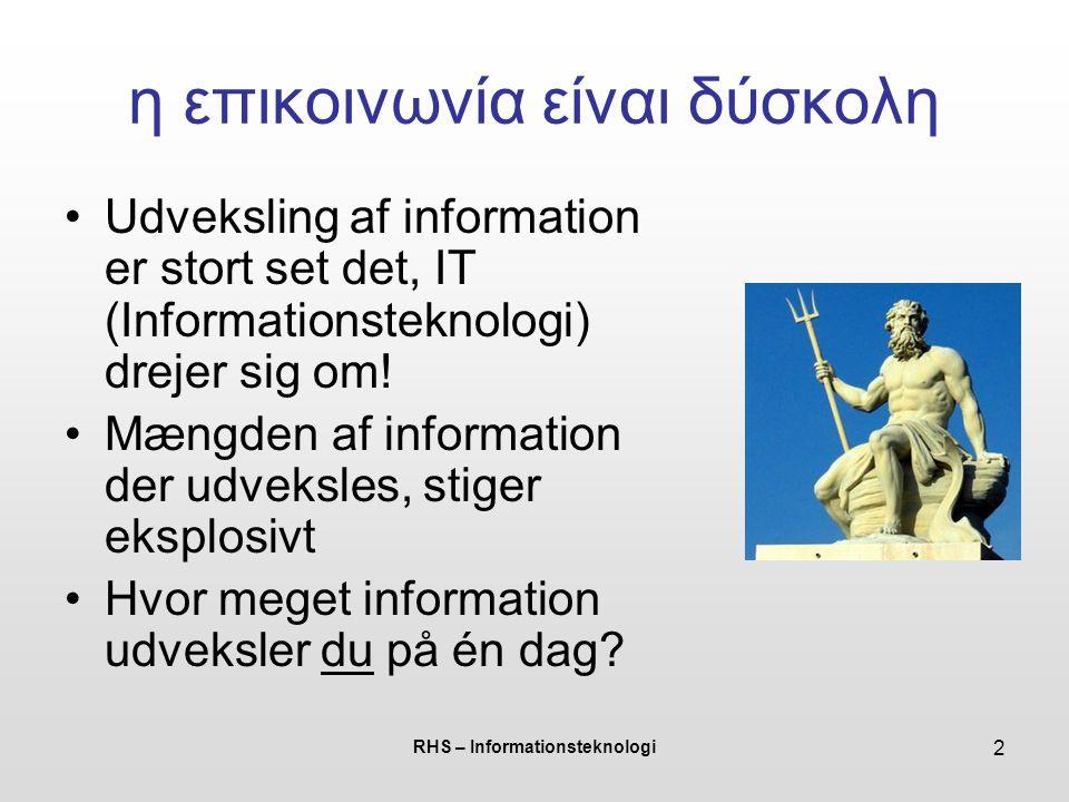 RHS – Informationsteknologi 2 η επικοινωνία είναι δύσκολη Udveksling af information er stort set det, IT (Informationsteknologi) drejer sig om.