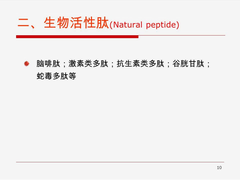 10 二、生物活性肽 (Natural peptide) 脑啡肽;激素类多肽;抗生素类多肽;谷胱甘肽; 蛇毒多肽等
