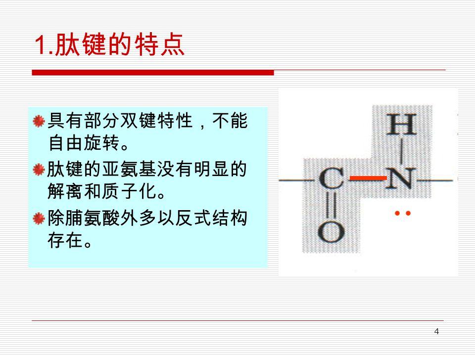 4 1. 肽键的特点 具有部分双键特性,不能 自由旋转。 肽键的亚氨基没有明显的 解离和质子化。 除脯氨酸外多以反式结构 存在。..