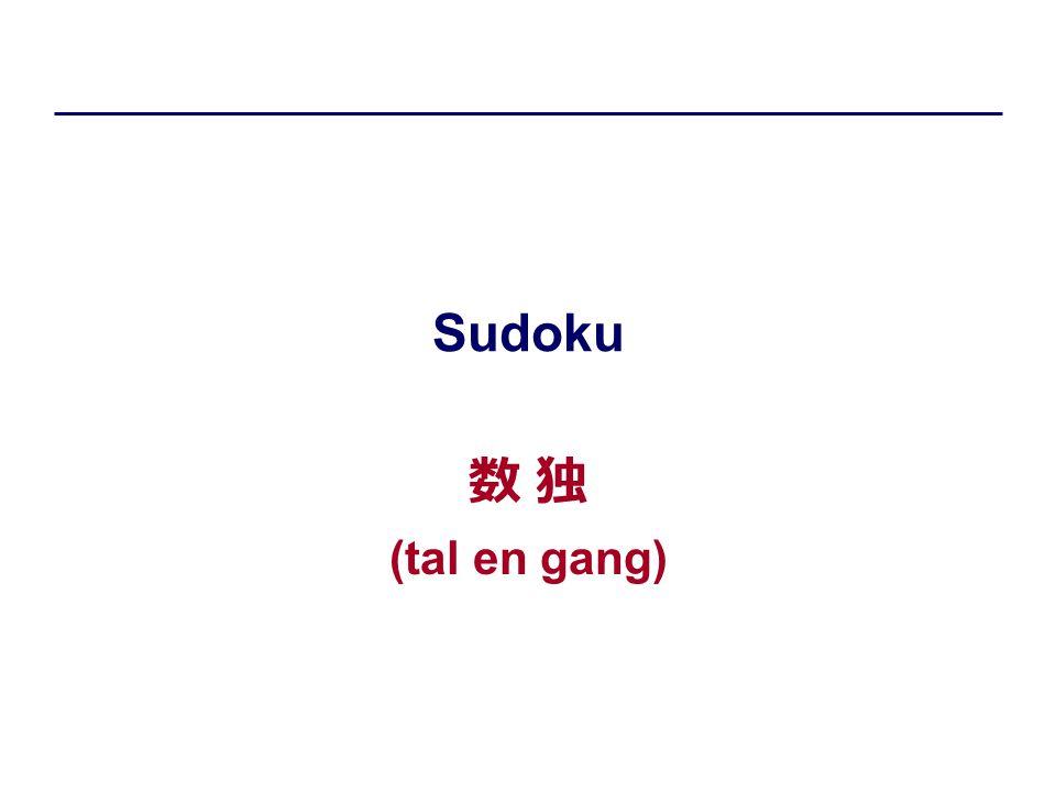 Sudoku 数 独 (tal en gang)