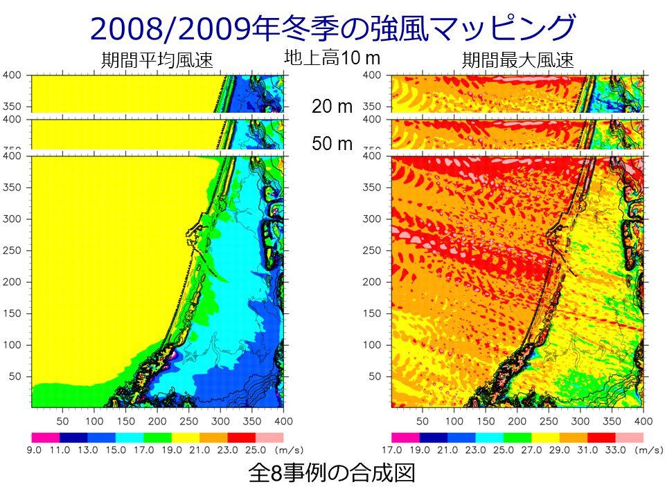 2008/2009年冬季の強風マッピング 地上高 10 m 期間平均風速期間最大風速 20 m 50 m 全 8 事例の合成図