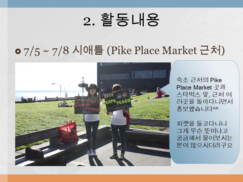  7/5 ~ 7/8 시애틀 (Pike Place Market 근처 ) 2. 활동내용