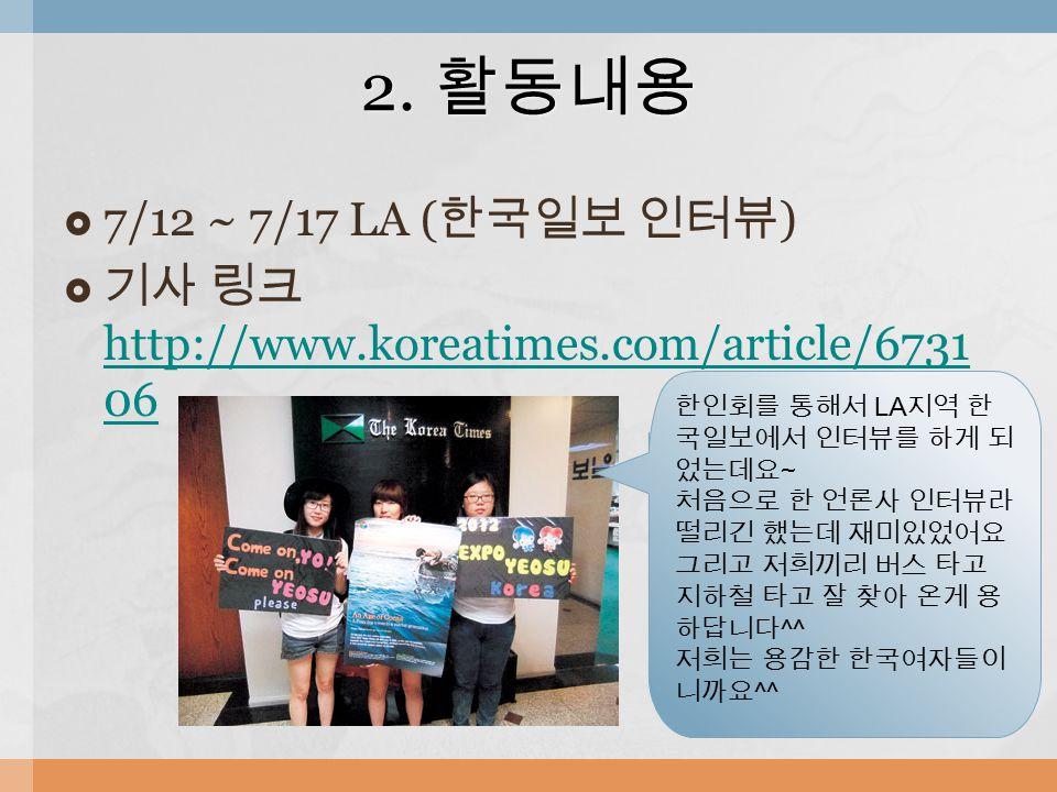  7/12 ~ 7/17 LA ( 한국일보 인터뷰 )  기사 링크 http://www.koreatimes.com/article/6731 06 http://www.koreatimes.com/article/6731 06 2.