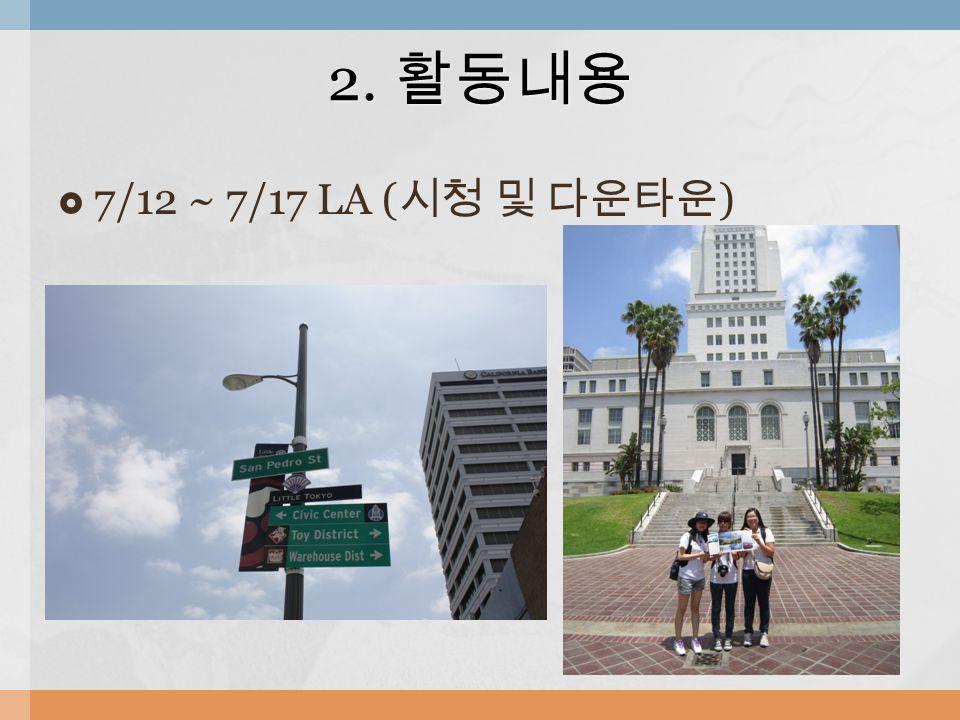  7/12 ~ 7/17 LA ( 시청 및 다운타운 ) 2. 활동내용