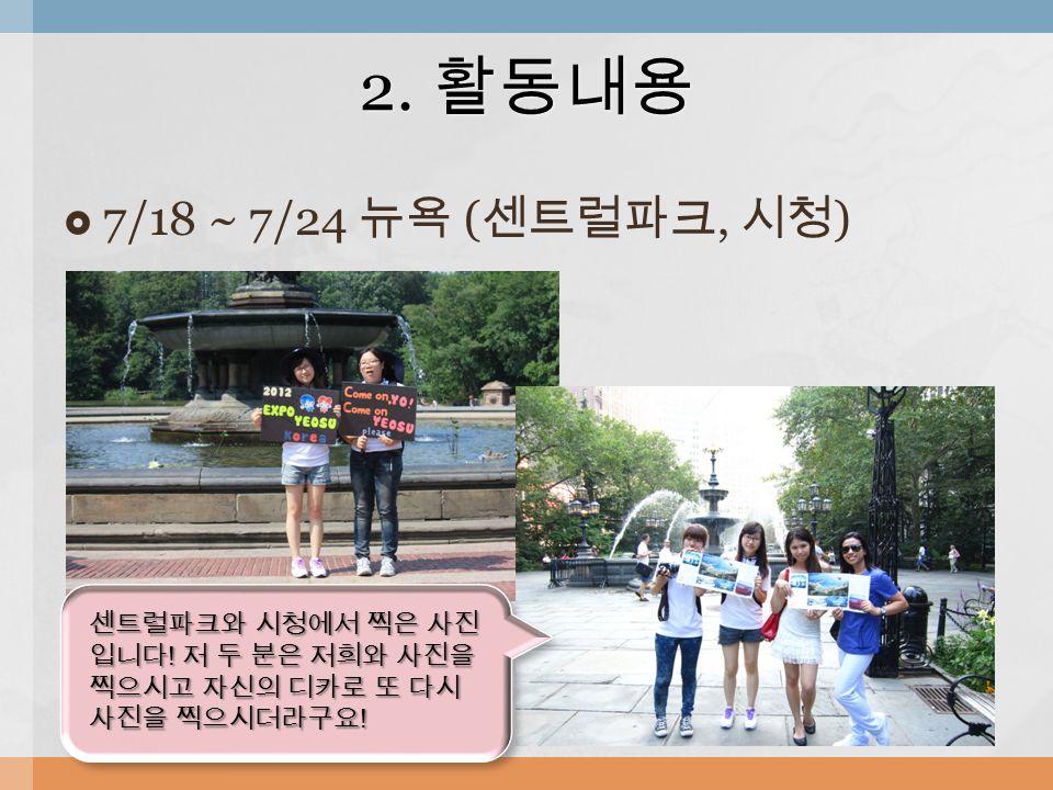  7/18 ~ 7/24 뉴욕 ( 센트럴파크, 시청 ) 2. 활동내용 센트럴파크와 시청에서 찍은 사진 입니다 .