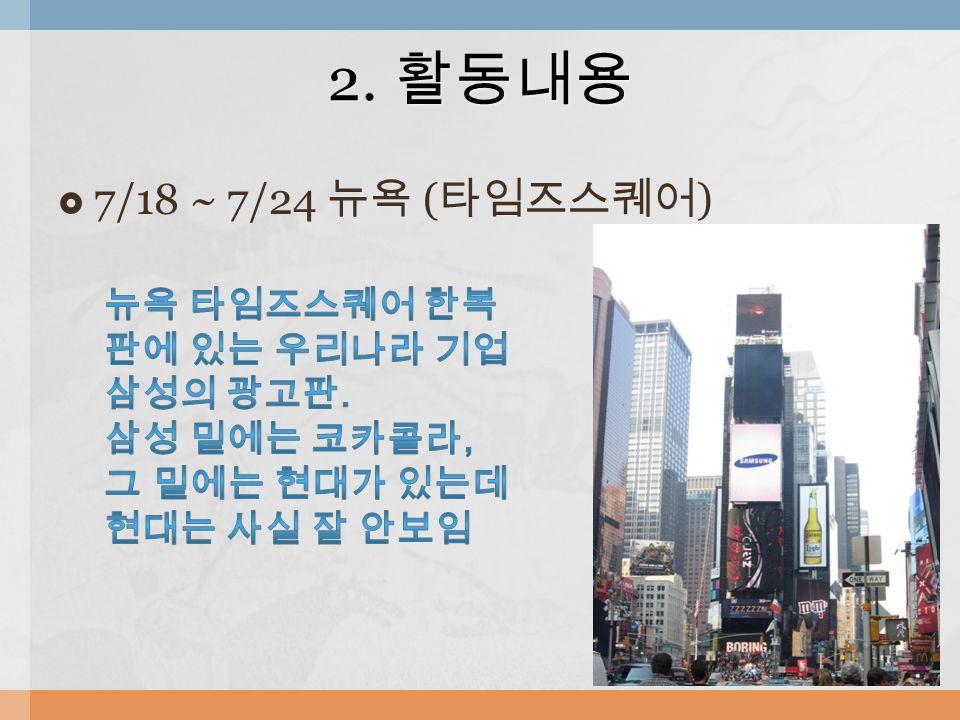  7/18 ~ 7/24 뉴욕 ( 타임즈스퀘어 ) 2. 활동내용