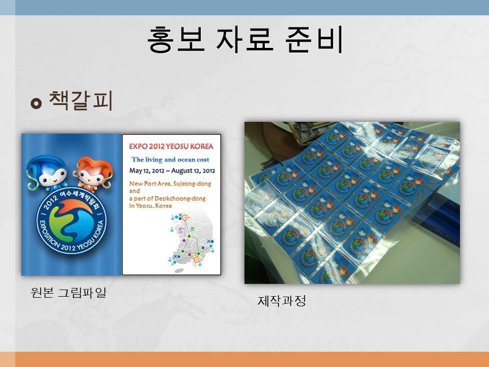  책갈피 홍보 자료 준비 원본 그림파일 제작과정