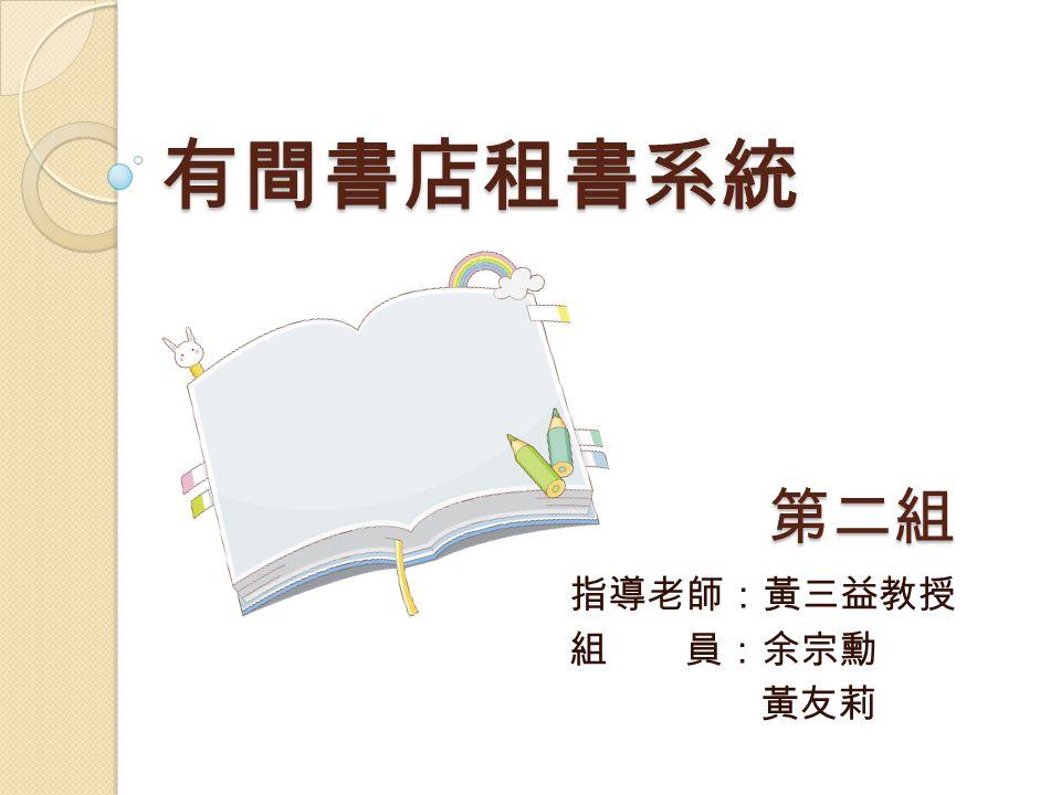 第二組 指導老師:黃三益教授 組 員:余宗勳 黃友莉 有間書店租書系統