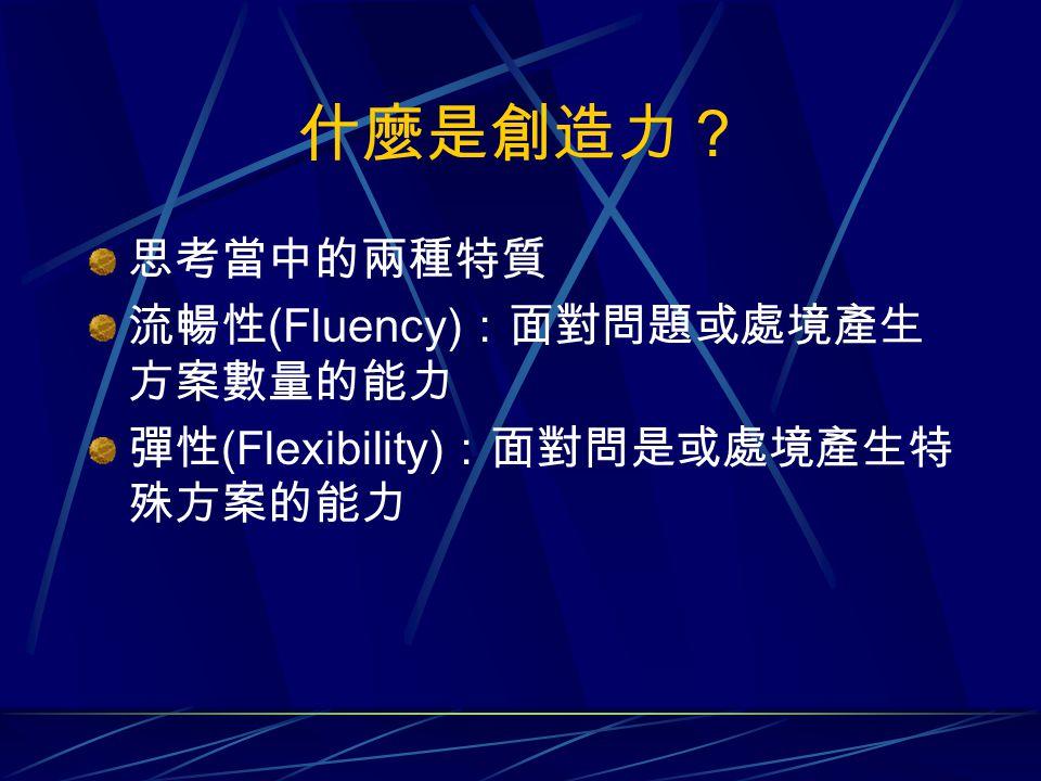 創意人 養成、訓練、與產業化 詹宏志 2003/03/05