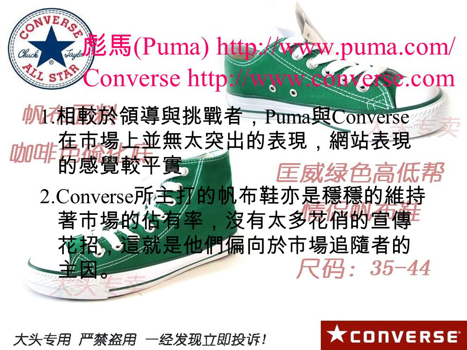 彪馬 (Puma) http://www.puma.com/ Converse http://www.converse.com 1.