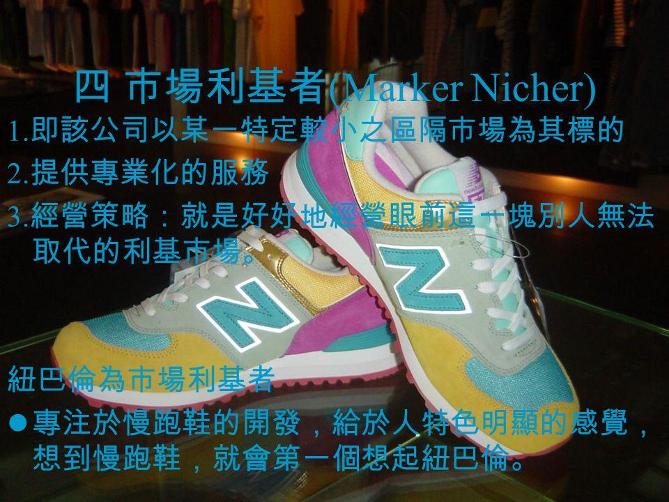 四 市場利基者 (Marker Nicher) 1. 即該公司以某一特定較小之區隔市場為其標的 2.