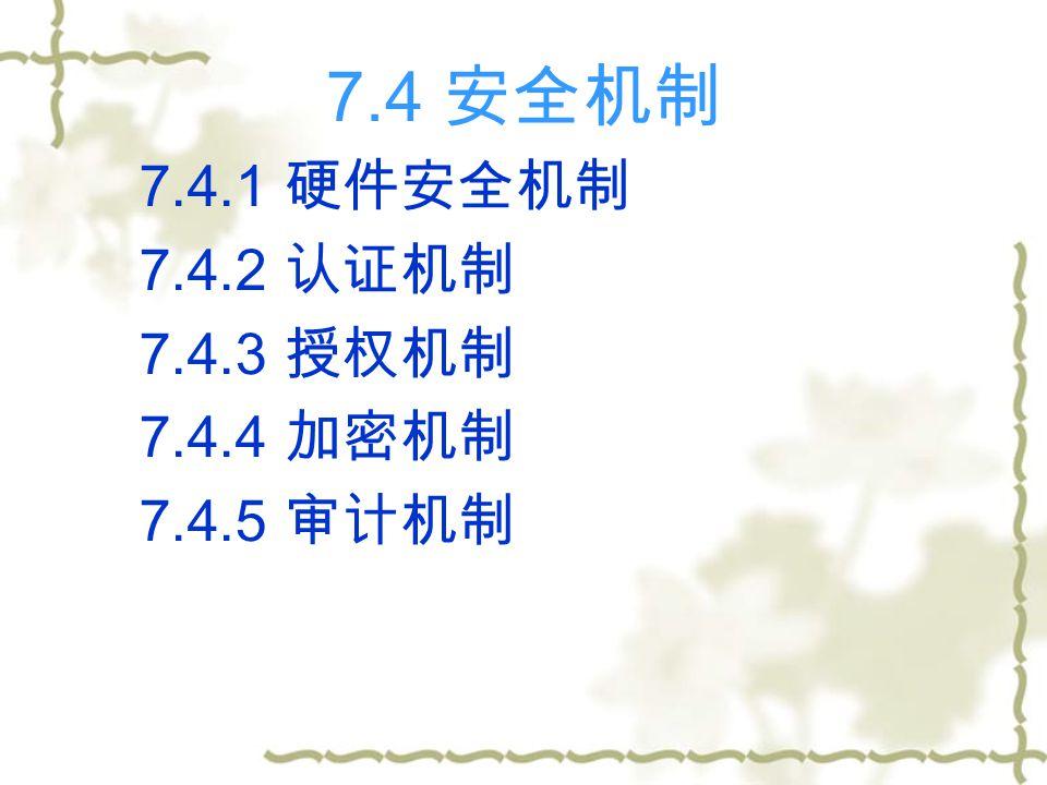 7.4 安全机制 7.4.1 硬件安全机制 7.4.2 认证机制 7.4.3 授权机制 7.4.4 加密机制 7.4.5 审计机制