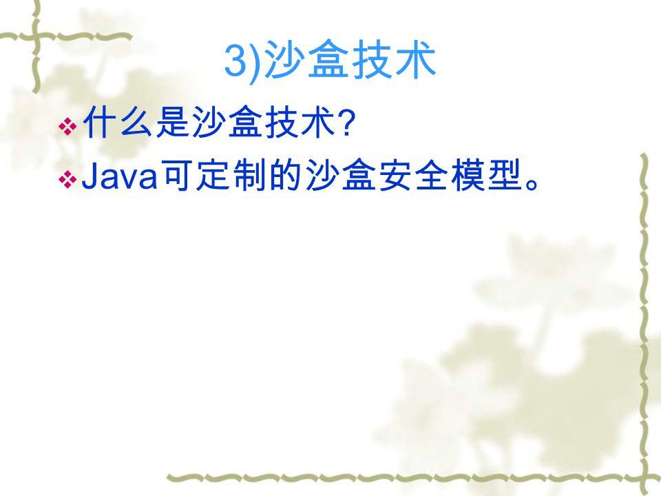 3) 沙盒技术  什么是沙盒技术  Java 可定制的沙盒安全模型。