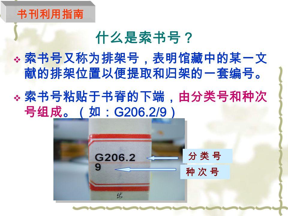 我馆采用《中国图书馆分类法》(简称《中图法》)对书 刊进行分类、排架,以便于读者按类索书。 《中图法》《中图法》五大部类、 22 大类 书刊利用指南