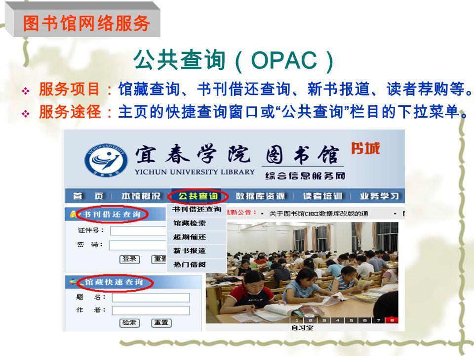 图书馆主页-了解资源与服务的窗口 http://lib.ycu.jx.cn 图书馆网络服务