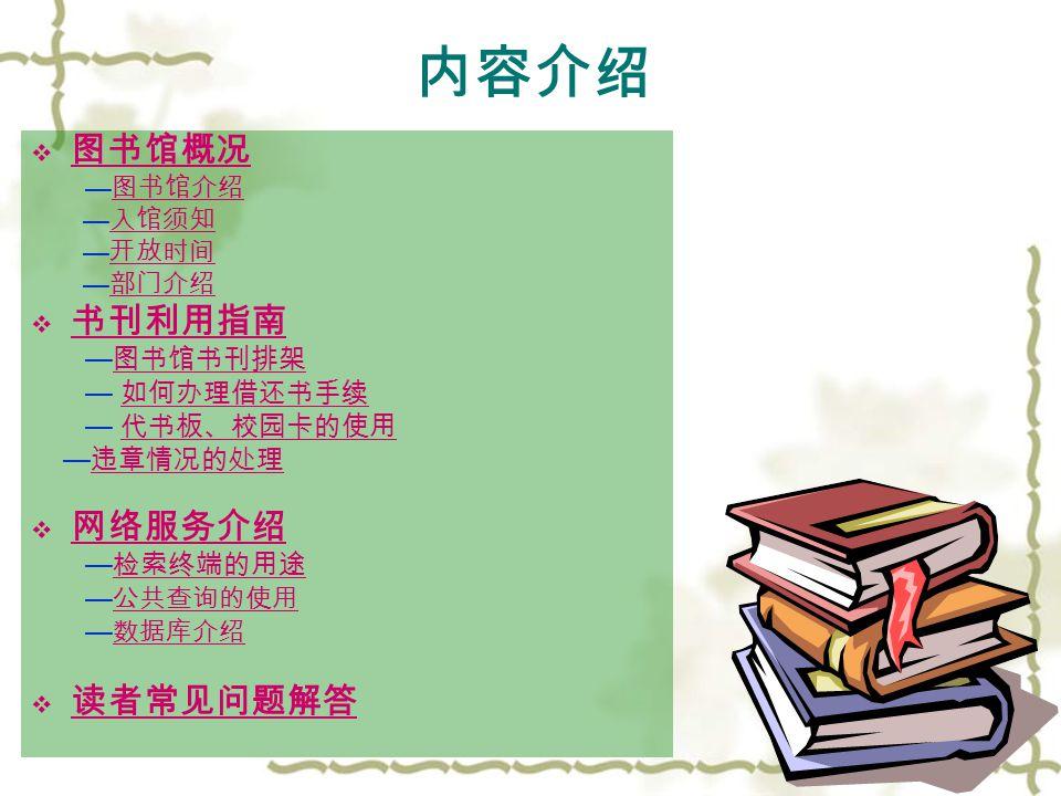 去图书馆吧!   查找资料   外借图书   平日自修   网络漫游   提高外语   周未休闲   充电时刻   无助时刻   考试