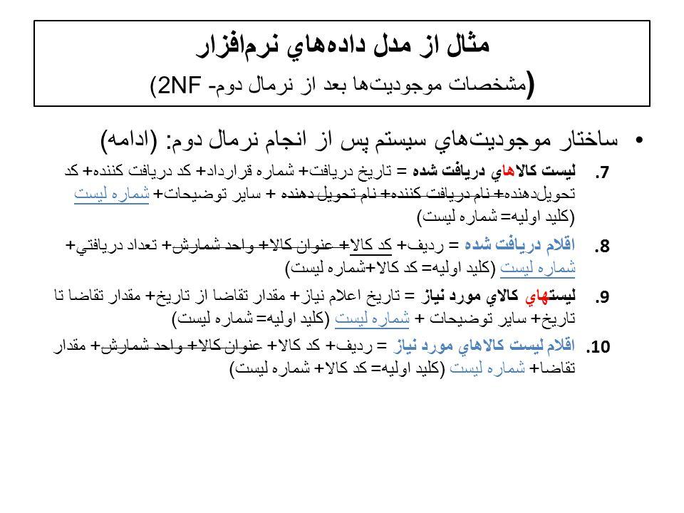 مثال از مدل دادههاي نرمافزار ( مشخصات موجوديتها بعد از نرمال دوم- 2NF) ساختار موجوديت  هاي سيستم پس از انجام نرمال دوم : ( ادامه ) 7.