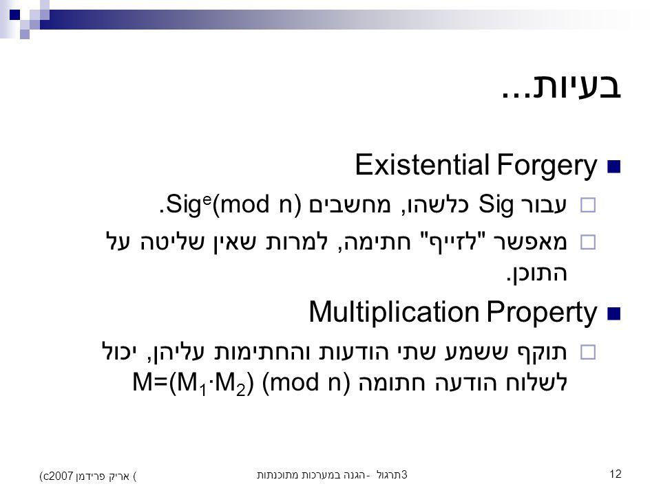 הגנה במערכות מתוכנתות - תרגול 312 (c) אריק פרידמן 2007 בעיות...