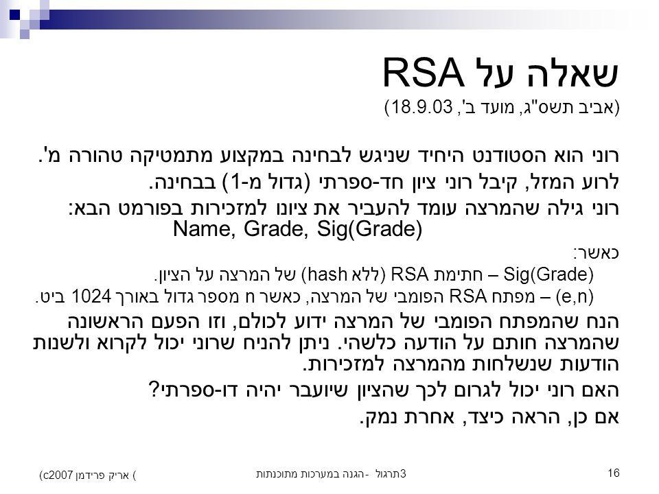 הגנה במערכות מתוכנתות - תרגול 316 (c) אריק פרידמן 2007 שאלה על RSA (אביב תשס ג, מועד ב , 18.9.03) רוני הוא הסטודנט היחיד שניגש לבחינה במקצוע מתמטיקה טהורה מ .