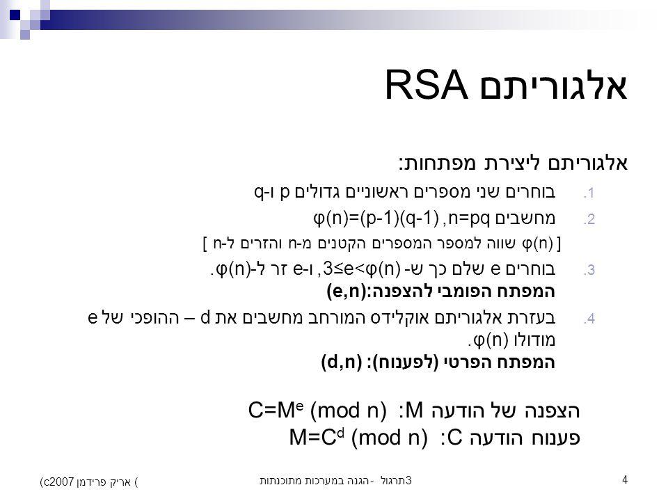 הגנה במערכות מתוכנתות - תרגול 34 (c) אריק פרידמן 2007 אלגוריתם RSA אלגוריתם ליצירת מפתחות: 1.