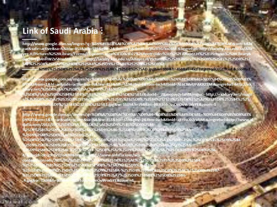 Link of Saudi Arabia : ـــــــــــــــــ http://www.google.com.sa/imgres q=%D9%85%D8%AF%D8%A7%D8%A6%D9%86+%D8%B5%D8%A7%D9%84%D8%AD&um=1&hl =ar&safe=active&sa=N&biw=853&bih=519&gbv=2&tbm=isch&tbnid=nQRa3I3Gfxs0BM:&imgrefurl=http://faculty.ksu.edu.sa/Alfa yez.H/Pictures%2520Library/Forms/DispForm.aspx%3FID%3D27%26RootFolder%3D%252FAlfayez.H%252FPictures%2520Library& docid=5y44nHWZx5NsuM&imgurl=http://faculty.ksu.edu.sa/Alfayez.H/Pictures%252520Library/%2525D9%252585%2525D8%252 5AF%2525D8%2525A7%2525D8%2525A6%2525D9%252586%252520%2525D8%2 525B5%2525D8%2525A7%2525D9%252584%2525D8%2525AD.jpg&w=600&h=450&ei=4xziTsLjHYqdOrGE8LwE&zoom=1..