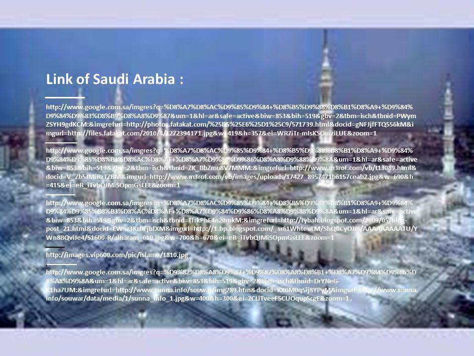 Link of Saudi Arabia : ــــــــــــــــ http://www.google.com.sa/imgres q=%D8%A7%D8%AC%D9%85%D9%84+%D8%B5%D9%88%D8%B1%D8%A9+%D9%84% D9%84%D9%83%D8%B9%D8%A8%D9%87&um=1&hl=ar&safe=active&biw=853&bih=519&gbv=2&tbm=isch&tbnid=PWym ZSYH9gdKCM:&imgrefurl=http://photos.fatakat.com/%25D5%25E6%25D1%25C9/571739.html&docid=gNFJjfFTQ556kM&i mgurl=http://files.fatakat.com/2010/4/1272394171.jpg&w=419&h=357&ei=WR7iTr-mIsKSOuiziLUE&zoom=1 ــــــــــــــــــــــ http://www.google.com.sa/imgres q=%D8%A7%D8%AC%D9%85%D9%84+%D8%B5%D9%88%D8%B1%D8%A9+%D9%84% D9%84%D9%85%D8%B3%D8%AC%D8%AF+%D8%A7%D9%84%D9%86%D8%A8%D9%88%D9%8A&um=1&hl=ar&safe=active &biw=853&bih=519&gbv=2&tbm=isch&tbnid=ZK_BbZmu8V7MMM:&imgrefurl=http://www.m3rof.com/vb/t13089.html& docid=V_Zb5JMiRzTZBM&imgurl=http://www.m3rof.com/vb/images/uploads/17427_8957471b6157ceab2.jpg&w=690&h =415&ei=eR_iTvbQJMiSOpmGsLEE&zoom=1 ــــــــــــــــــــ http://www.google.com.sa/imgres q=%D8%A7%D8%AC%D9%85%D9%84+%D8%B5%D9%88%D8%B1%D8%A9+%D9%84% D9%84%D9%85%D8%B3%D8%AC%D8%AF+%D8%A7%D9%84%D9%86%D8%A8%D9%88%D9%8A&um=1&hl=ar&safe=active &biw=853&bih=519&gbv=2&tbm=isch&tbnid=TfrkPhE4n20mkM:&imgrefurl=http://tybah.blogspot.com/2009/05/blog- post_21.html&docid=EW5z3KrbFjbfXM&imgurl=http://1.bp.blogspot.com/_sr61WhteuLM/ShQflCyOJ0I/AAAAAAAAATU/Y Wn8BQviJe4/S1600-R/alharam_610.jpg&w=700&h=670&ei=eR_iTvbQJMiSOpmGsLEE&zoom=1 ـــــــــــــ http://images.vip600.com/pic/islame/1810.jpg ــــــــــــــــــــ.