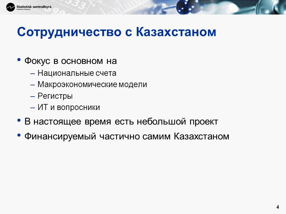 4 Сотрудничество с Казахстаном • Фокус в основном на –Национальные счета –Макроэкономические модели –Регистры –ИТ и вопросники • В настоящее время есть небольшой проект • Финансируемый частично самим Казахстаном