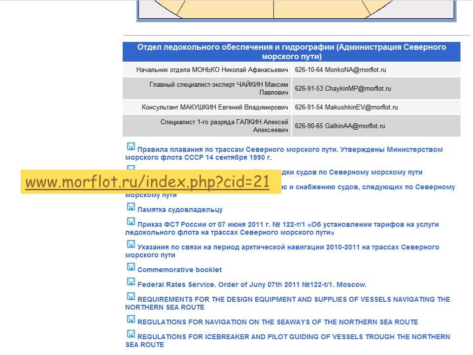 12 www.morflot.ru/index.php cid=21