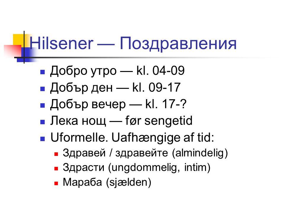 Hilsener — Поздравления Добро утро — kl. 04-09 Добър ден — kl.