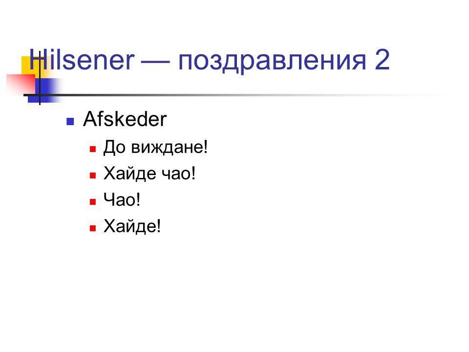 Hilsener — поздравления 2 Afskeder До виждане! Хайде чао! Чао! Хайде!