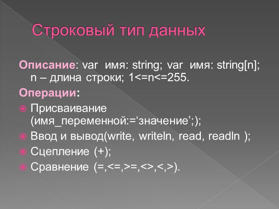 Описание: var имя: string; var имя: string[n]; n – длина строки; 1<=n<=255.